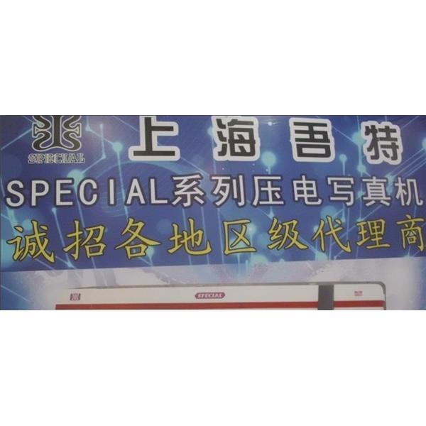 诚信合作 共创未来 Special 品牌压电写真机全