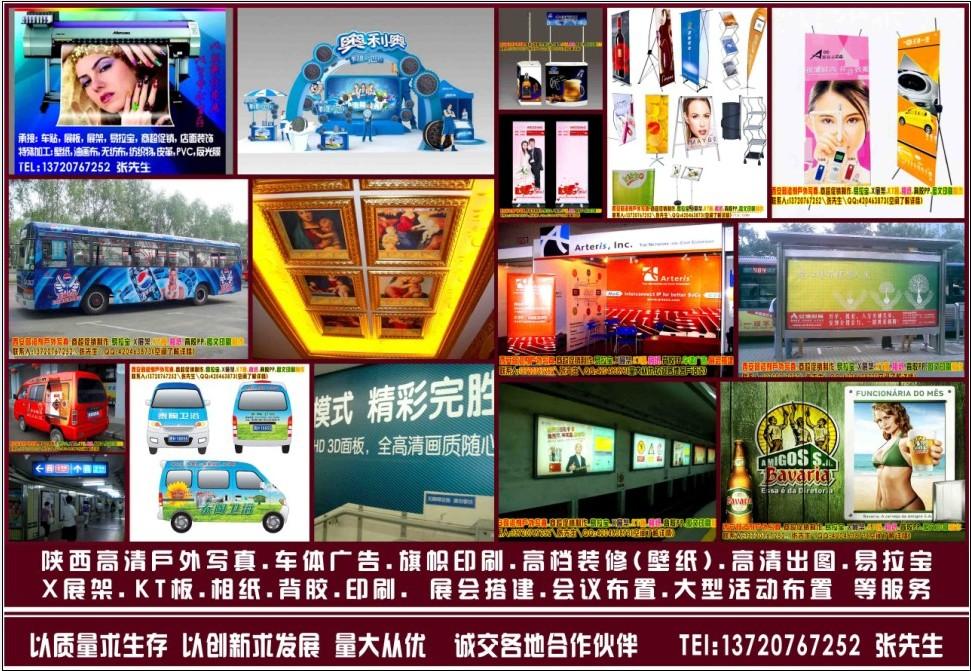 西安 广告设计\喷绘写真\广告会展\专业打造企业