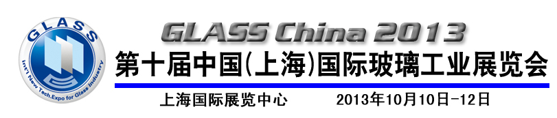 第十届中国(上海)国际玻璃工业展览会