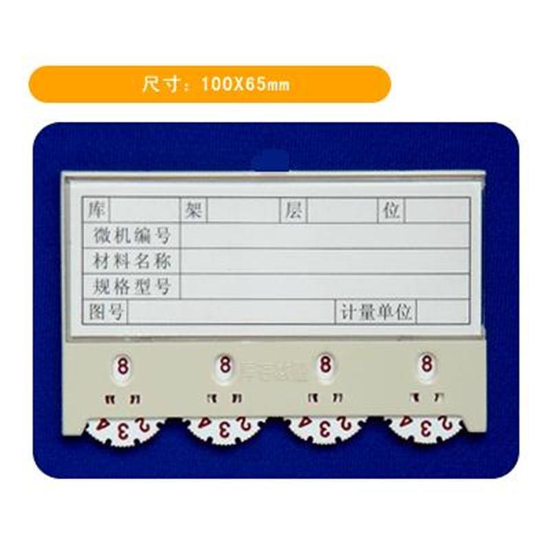 磁性标签卡、磁性物料卡、磁性防水卡-13062554099