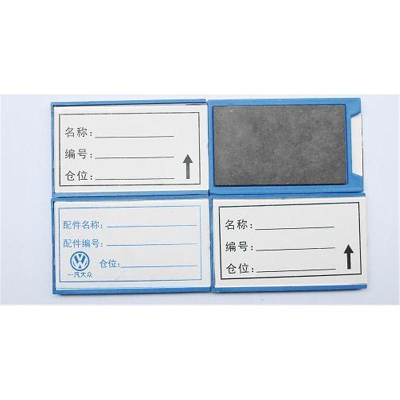 磁性材料卡、磁性标签卡、物资标牌-13062554099
