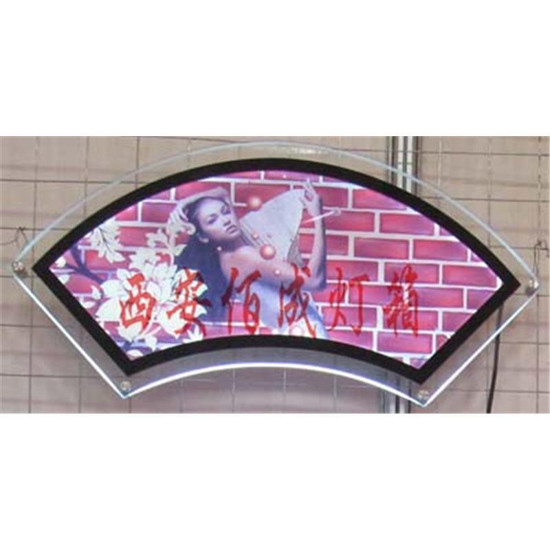 西安佰成灯箱厂供应异形水晶灯箱-扇形