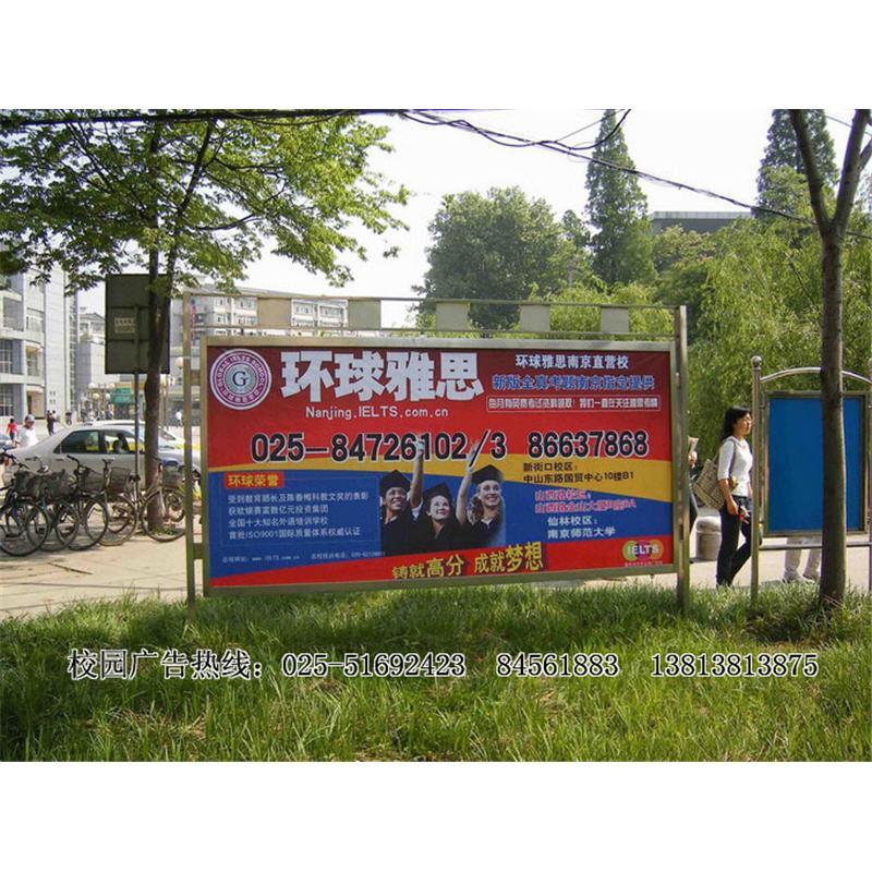 南京大学校园广告发布