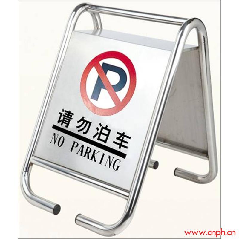 不锈钢停车牌,泊车牌,停车牌
