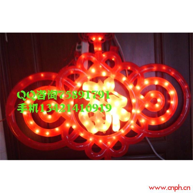 【库存】LED中国结 庭院温馨闪动挂件中国结/福字闪烁中国结