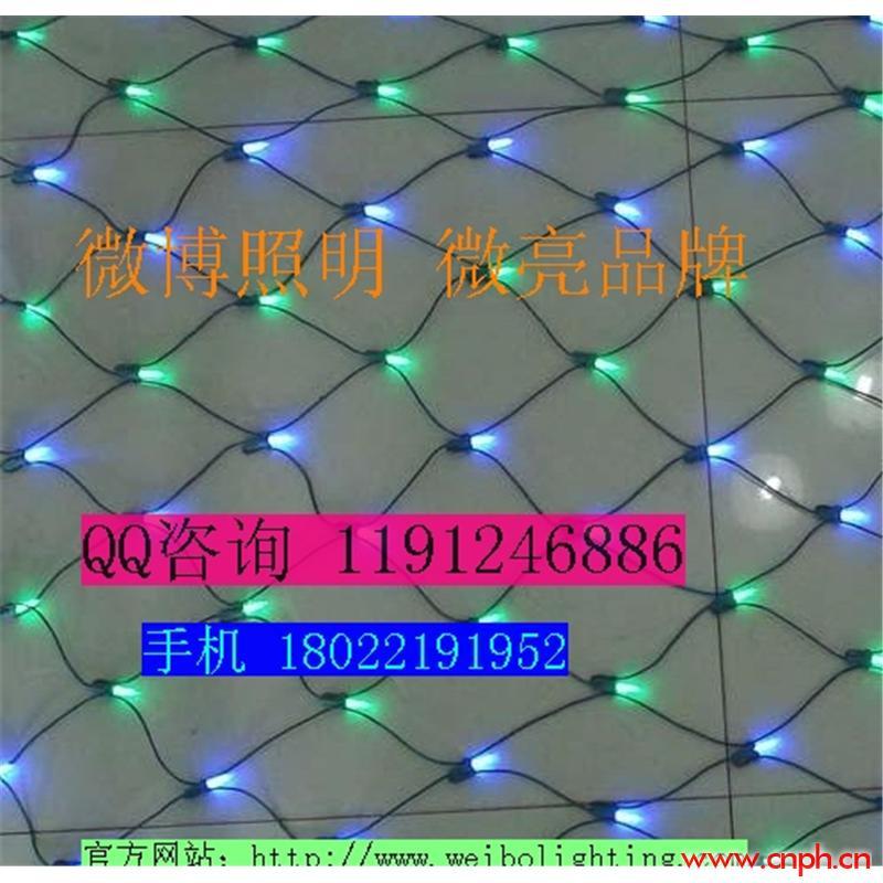 【库存】LED网灯 户外景观树挂件五颜六色全彩网灯