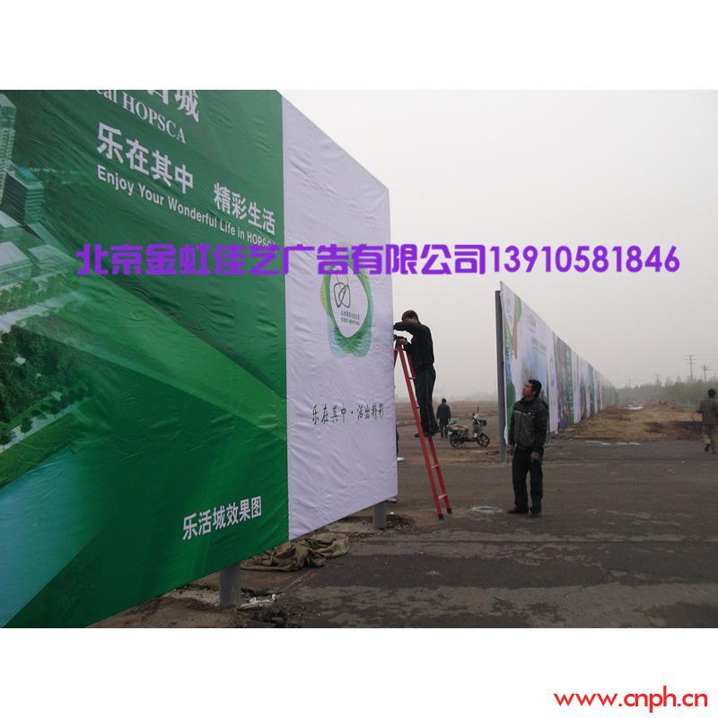 北京金虹围挡制作,围挡画面更换,楼顶大字制作
