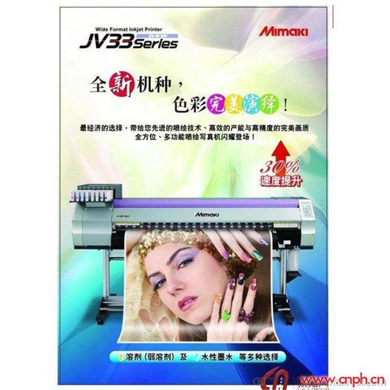 Mimaki JV33 广告设备 写真机