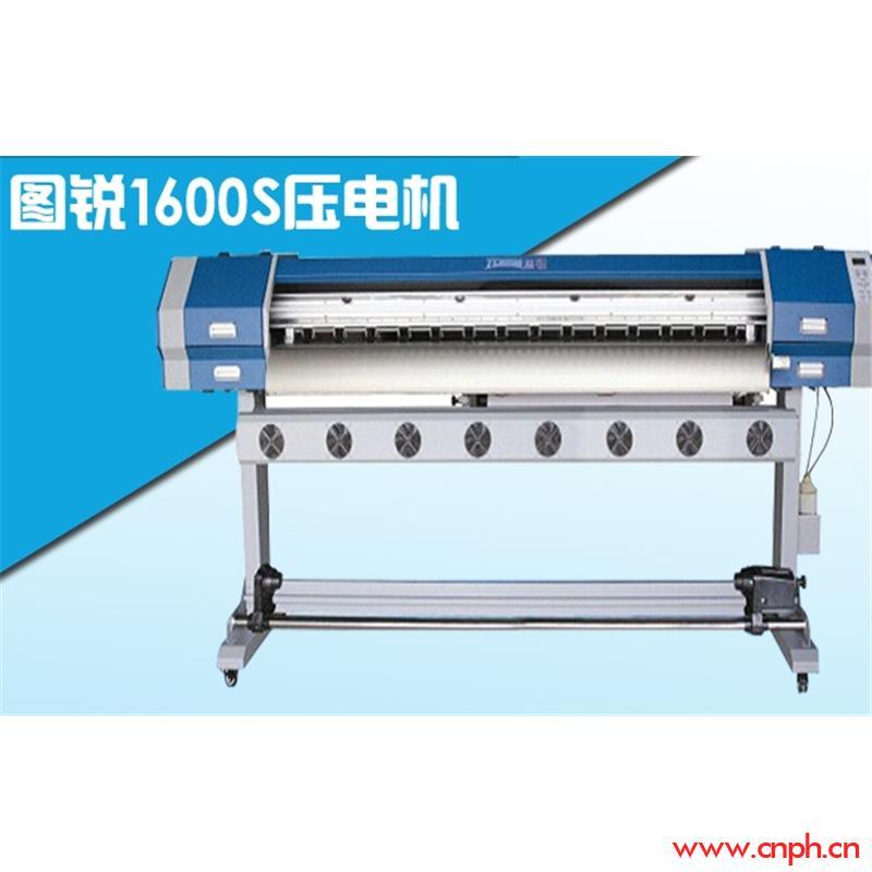 图锐压电机户内外压电机写真机图锐1600s压电