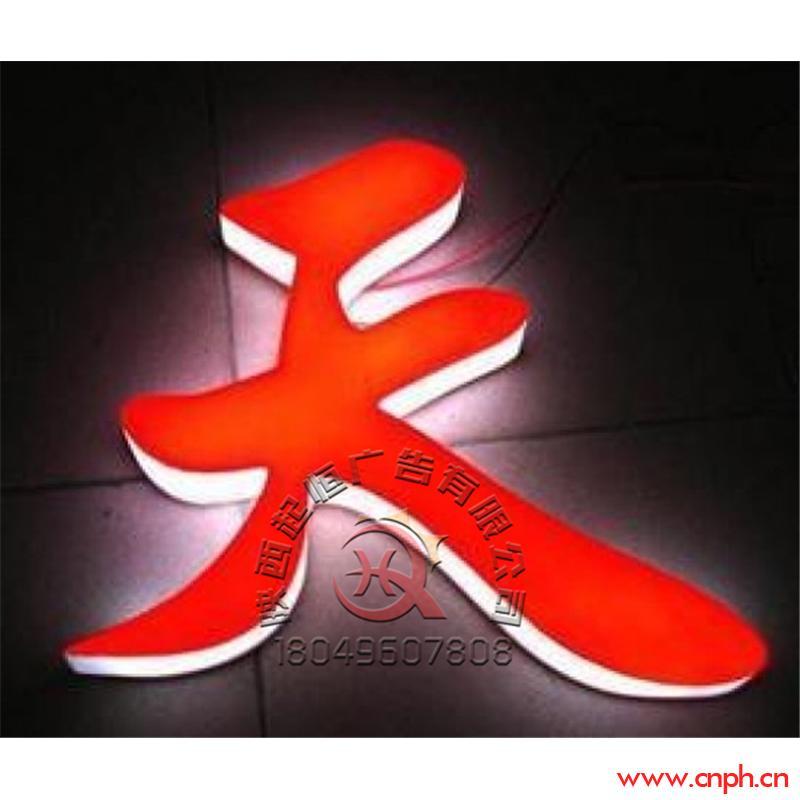 发光字制作|冲孔字制作|外漏发光字制作|西安发光字制作公司