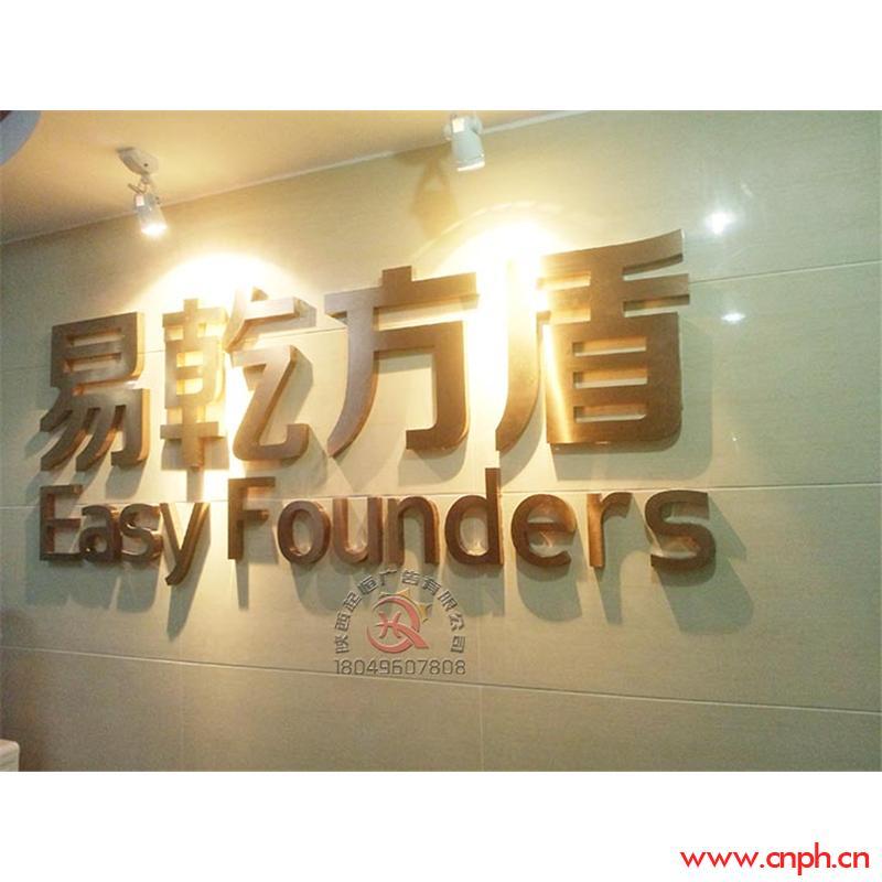 西安高新路企业形象墙制作起恒广告发光字制作中心
