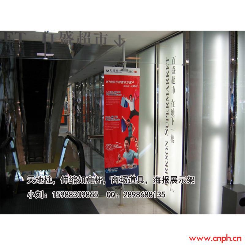 嘉兴天地柱厂家,商场天地柱,商场道具,便携拉网展架